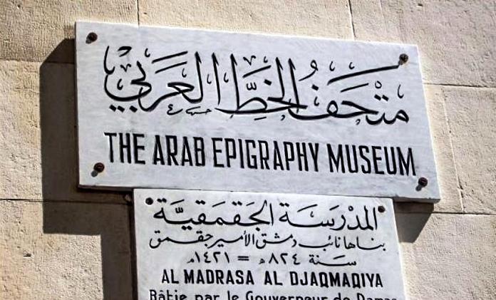 متحف الخط العربي وتطور الكتابة العربية