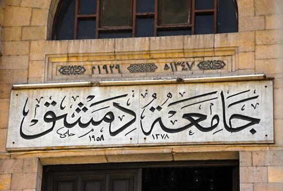 جامعة دمشق